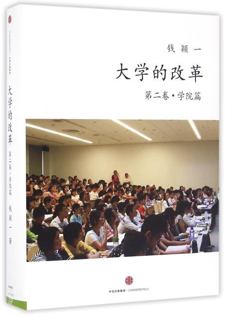 大学的改革:第二卷·学院篇