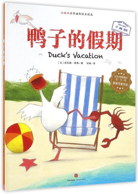 鸭子的假期