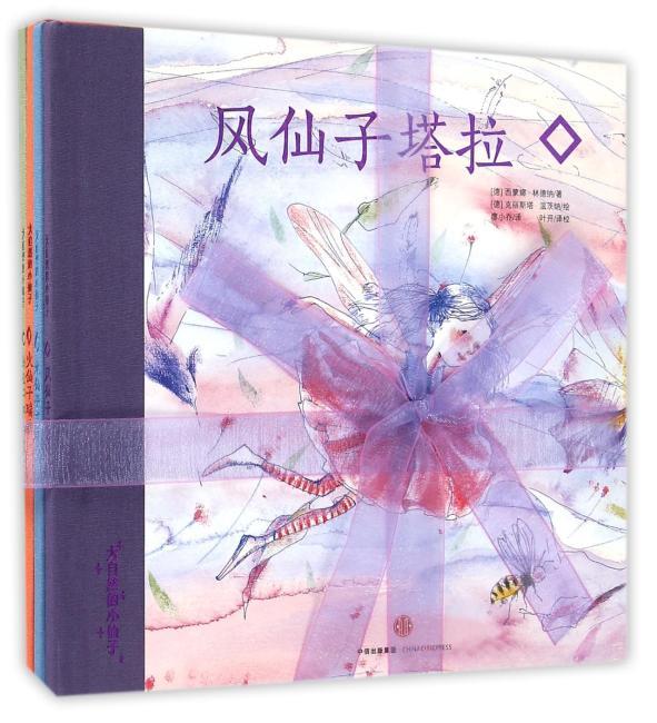 大自然的小仙子系列(共4册):给孩子的问题解决力绘本(水仙子艾琳+风仙子塔拉+火仙子瑞雅+土地仙子阿马尔)