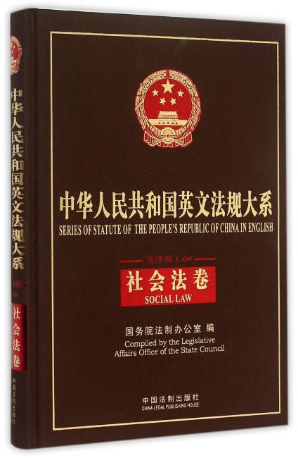 社会法卷 中华人民共和国英文法规大系(法律编)