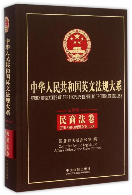 民商法卷 中华人民共和国英文法规大系(法律编)