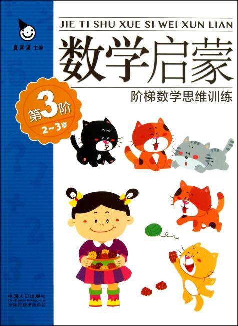 阶梯数学思维训练 数学启蒙2-3岁第1阶
