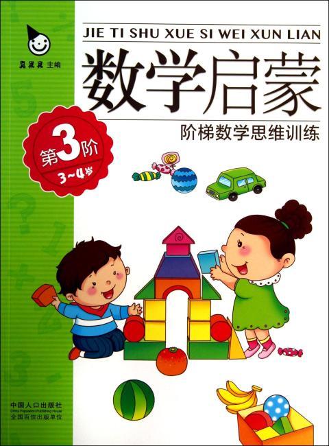阶梯数学思维训练 数学启蒙第1阶.3-4岁
