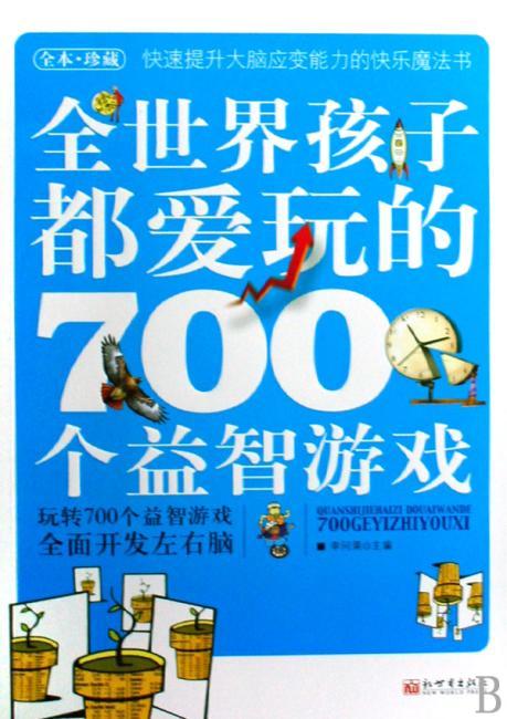 先知先行 全面开发左右脑的快乐魔法书(全本·珍藏)(套装共4册) 全世界孩子都爱玩的700个游戏(思维游戏+数学游戏+益智游戏+科学游戏)