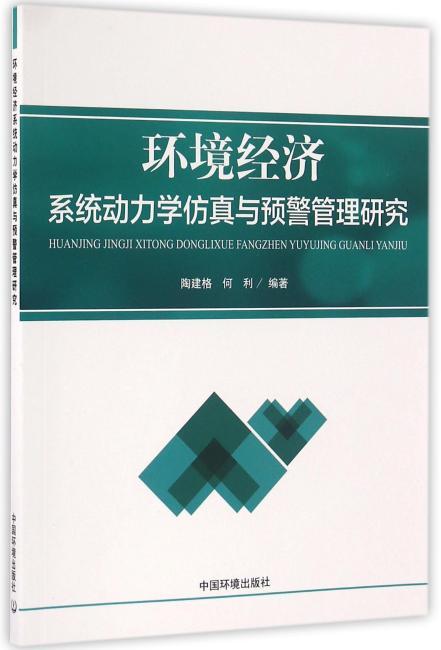环境经济系统动力学仿真与预警管理研究