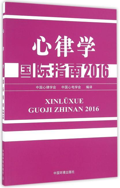 心律学国际指南2016