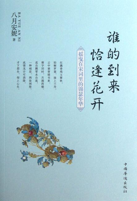 中国华侨出版社 评赏最美古诗词/白落梅、白衣萧郎、八月安妮 著