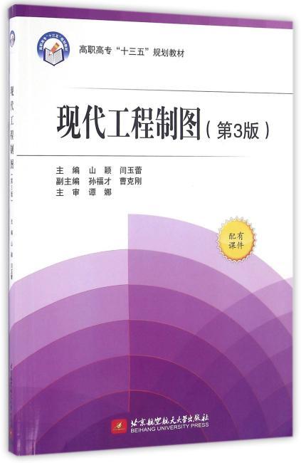 现代工程制图(第3版)
