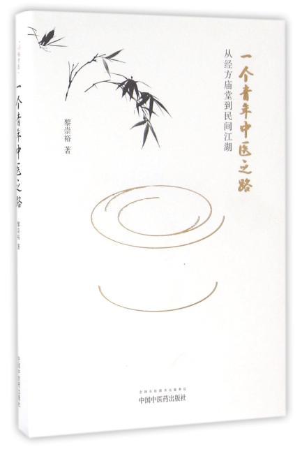 一个青年中医之路——从经方庙堂到民间江湖
