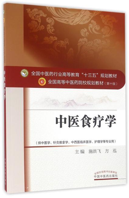 中医食疗学——十三五规划