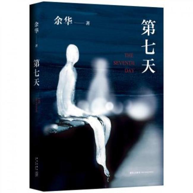 余华代表作品套装全2册(第七天+活着)
