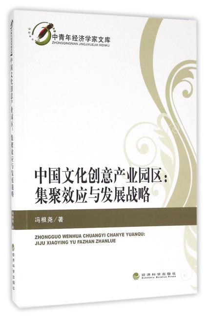 中国文化创意产业园区:集聚效应与发展战略