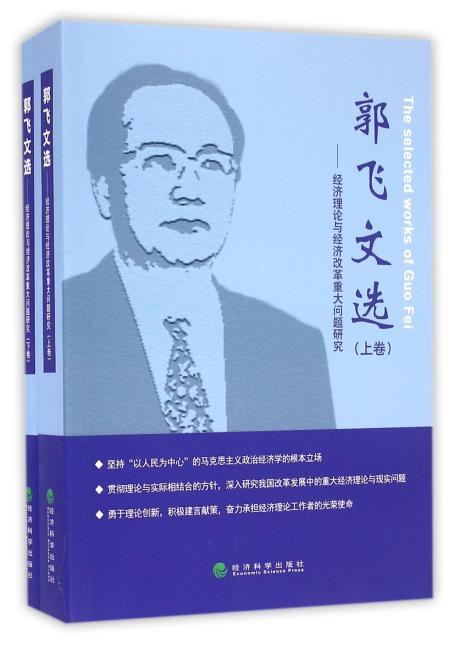 郭飞文选(上下卷)——经济理论与经济改革重大问题研究