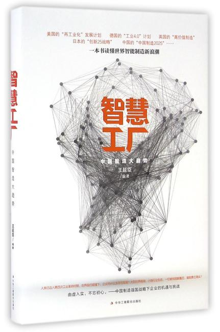 智慧工厂:中国智造大趋势