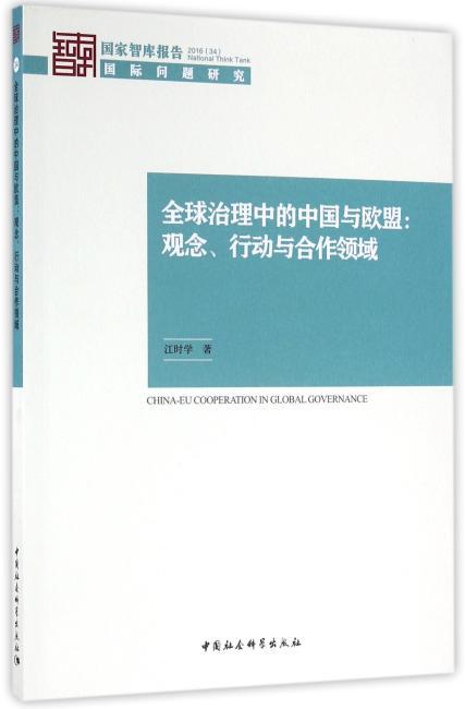 全球治理中的中国与欧盟:观念、行动与合作领域