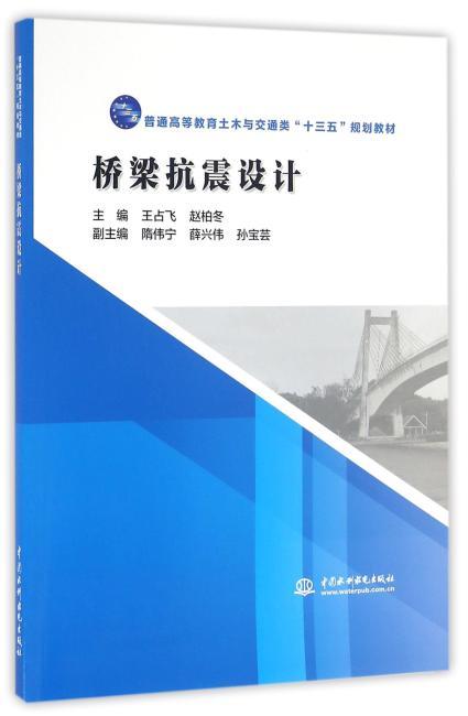 """桥梁抗震设计(普通高等教育土木与交通类""""十三五""""规划教材)"""