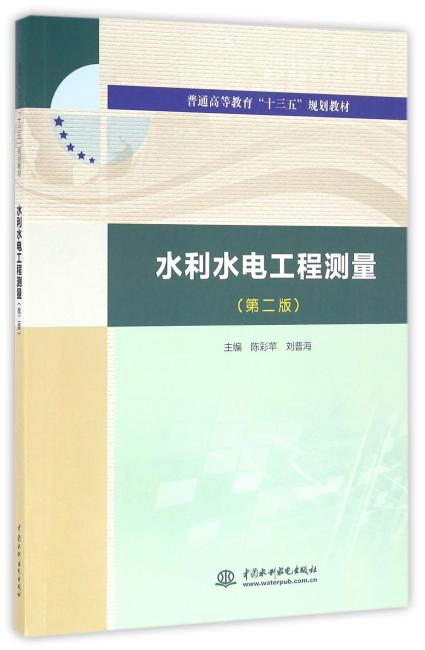 """水利水电工程测量(第二版)(普通高等教育""""十三五""""规划教材)"""