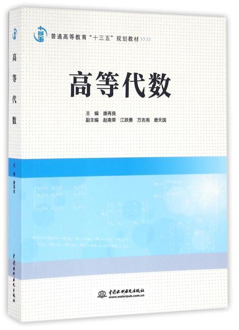 """高等代数(普通高等教育""""十三五""""规划教材)"""