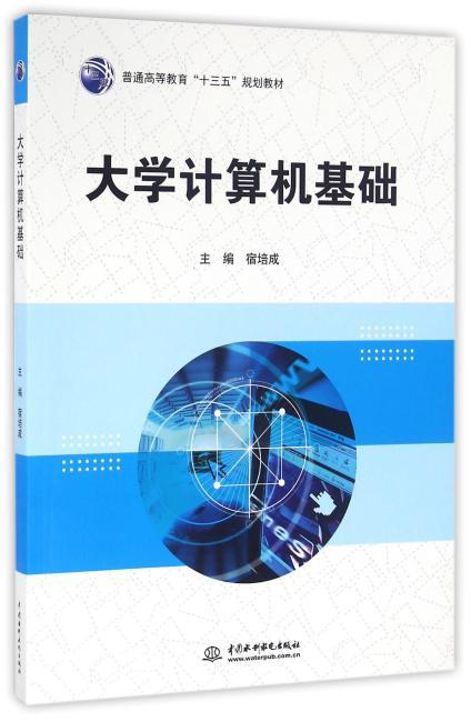 """大学计算机基础(普通高等教育""""十三五""""规划教材)"""