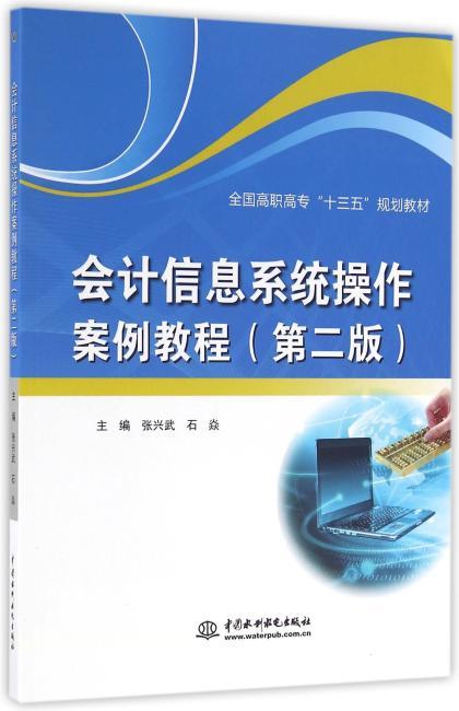 """会计信息系统操作案例教程(第二版)(全国高职高专""""十三五""""规划教材)"""