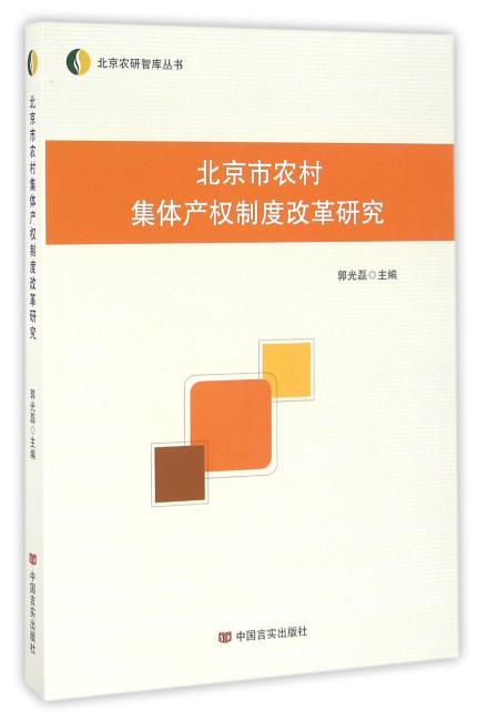 北京市农村集体产权制度改革研究(北京农研智库丛书)