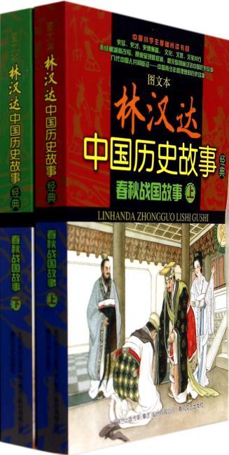 春风文艺出版社 图文本林汉达中国历史故事经典(图文本)