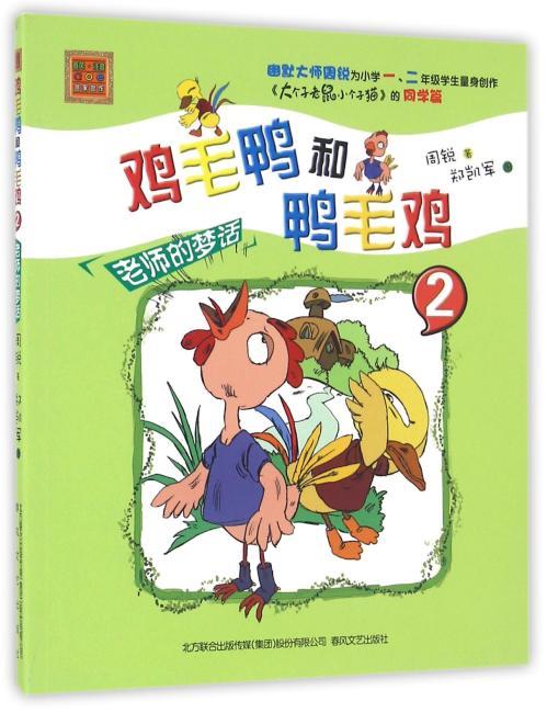 鸡毛鸭和鸭毛鸡2-老师的梦话(注音版)