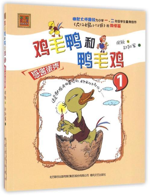 鸡毛鸭和鸭毛鸡1-感谢蛋壳(注音版)