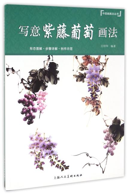 写意紫藤葡萄画法---中国画画法丛书