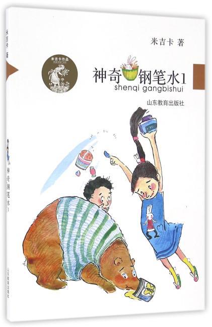 神奇钢笔水1(米吉卡作品系列)励志故事校园小说中小学生课外阅读书籍 儿童读物儿童书籍