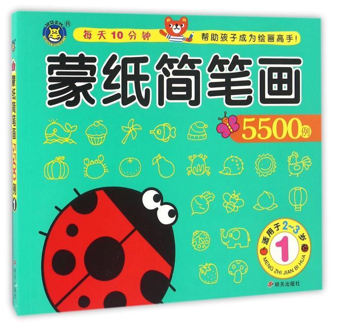 河马文化-- 蒙纸简笔画5500例1