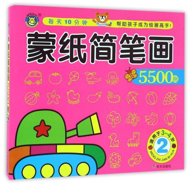 河马文化--蒙纸简笔画5500例2