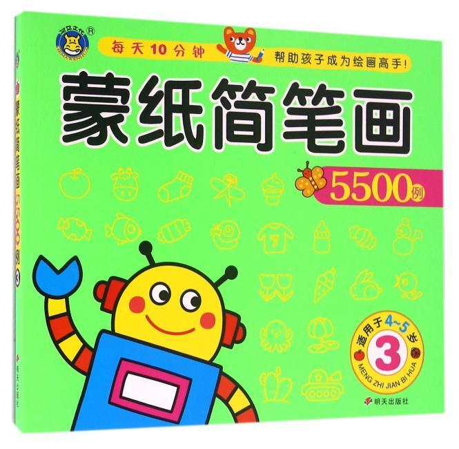 河马文化--蒙纸简笔画5500例3