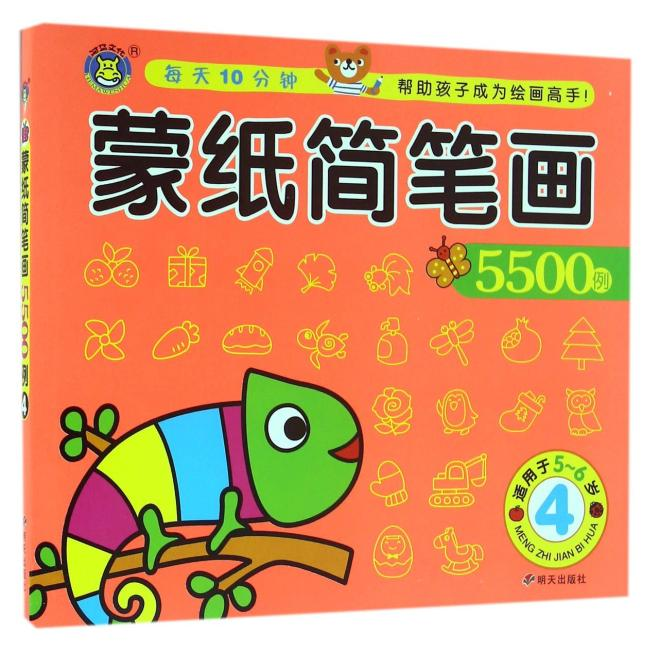 河马文化--蒙纸简笔画5500例4