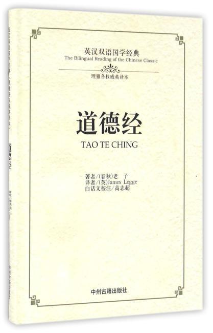 道德经:英汉双语国学经典(理雅各权威英译本)