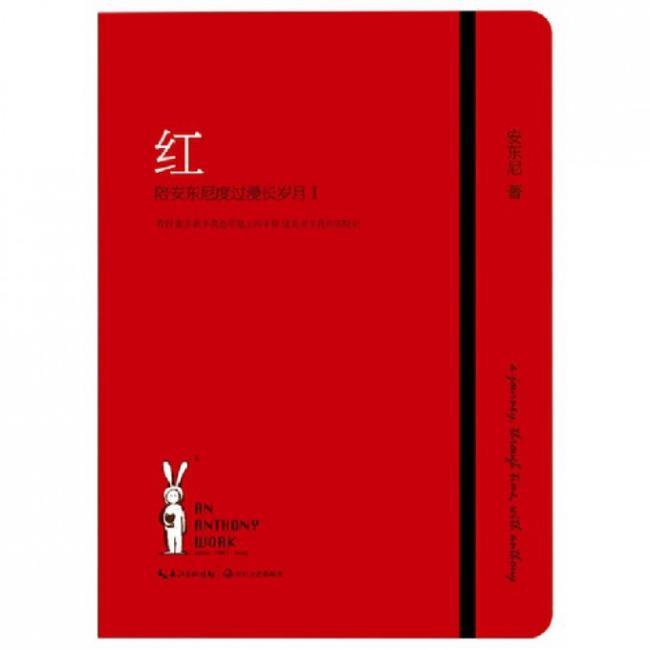 北京长江新世纪 陪安东尼度过漫长岁月超值礼盒装(红+橙+黄+不二兔子公仔  在线专供)/安东尼
