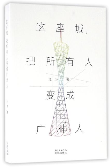 这座城,把所有人变成广州人(不经意间路过这座城,结果成了广州人)