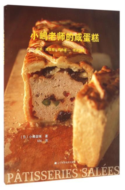 小嶋老师的咸蛋糕(小嶋老师咸蛋糕食谱大全、派皮制作、搅拌技巧、食谱配方、馅料搭配大公开。)