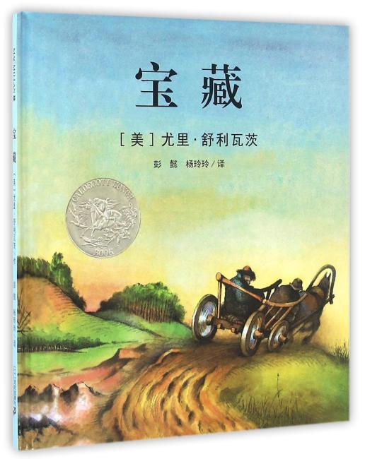 宝藏(麦克米伦世纪大奖绘本)