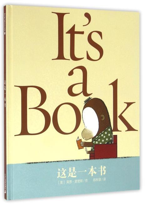 这是一本书       麦克米伦世纪大奖绘本