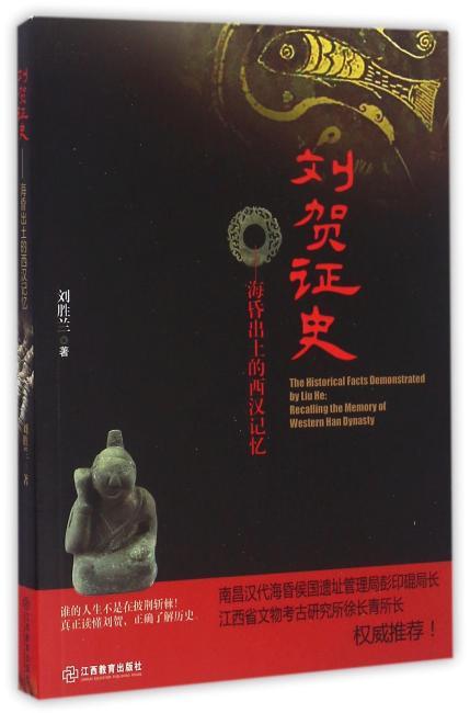 刘贺证史——海昏出土的西汉记忆