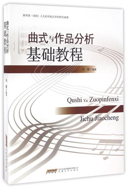曲式与作品分析基础教程