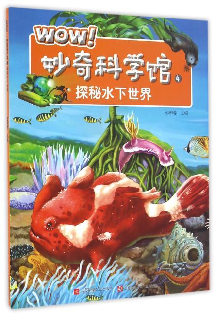 WOW!妙奇科学馆4:探秘水下世界