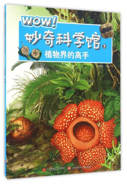 WOW!妙奇科学馆3:植物界的高手