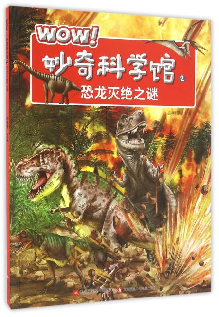 WOW!妙奇科学馆2:恐龙灭绝之谜