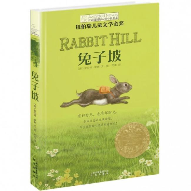长青藤国际大奖小说书系:给孩子最顶级的重磅阅读大礼(精美珍藏)(1)