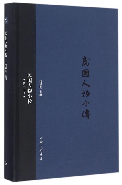 民国人物小传(第十二册)