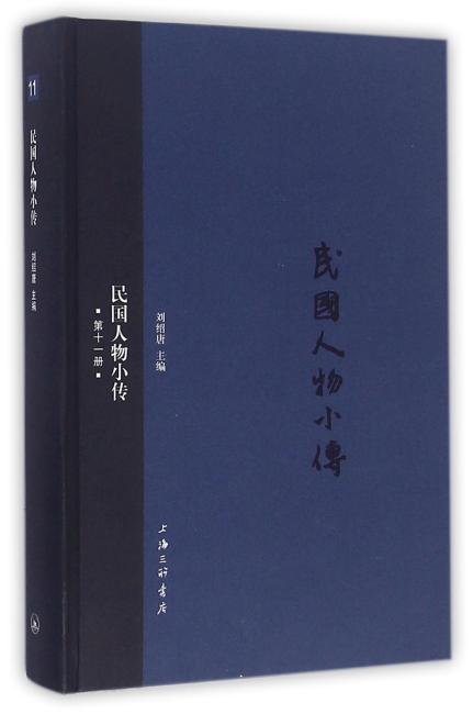 民国人物小传(第十一册)