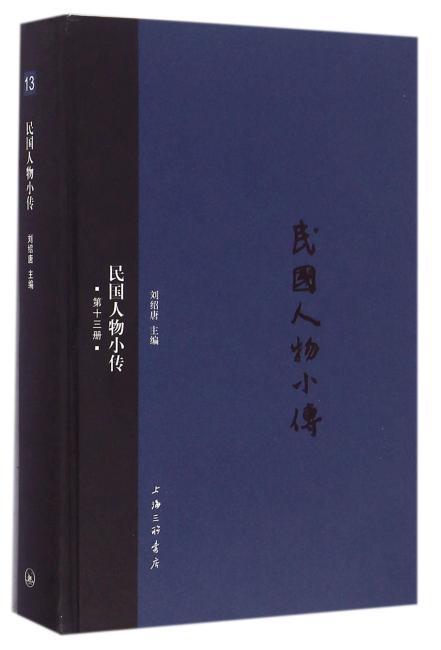 民国人物小传(第十三册)