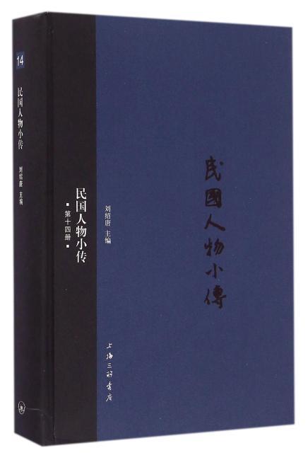 民国人物小传(第十四册)
